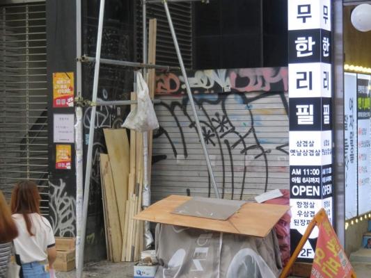 City Report - Seoul 2017