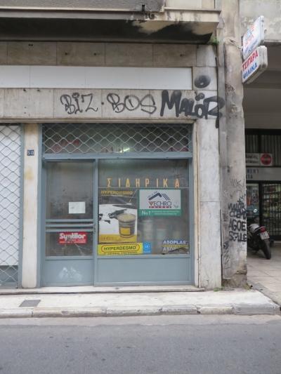 TAGISM vol. 76 - Athens Special